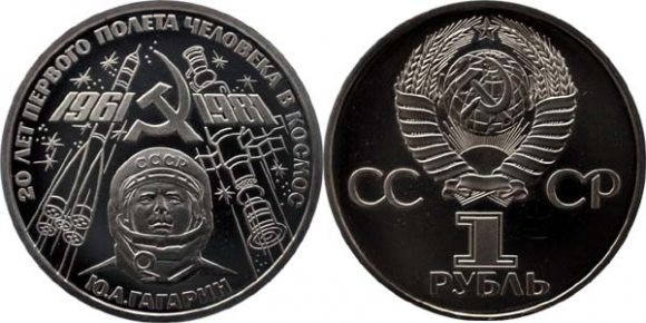 1 рубль 1981. 20-летие первого полёта человека в космос