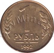 1 рубль 1991, М (ММД), реверс