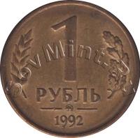 1 рубль 1991, ММД, реверс