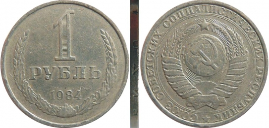1 рубль 1984 серый металл