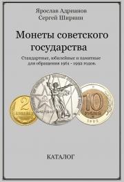 Я. Адрианов, С. Ширнин «Монеты советского государства. Стандартные, юбилейные и памятные для обращения 1961 – 1992 годов»