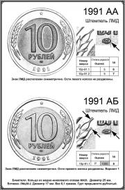 Я. Адрианов, С. Ширнин «Монеты советского государства. Стандартные, юбилейные и памятные для обращения 1961 – 1992 годов», стр 205