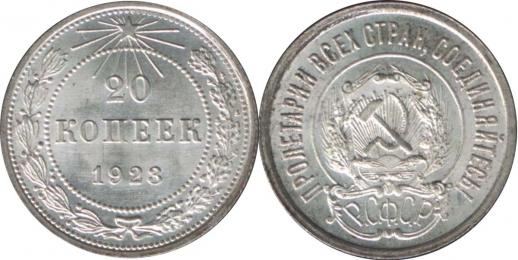 20 копеек 1923 BUNC