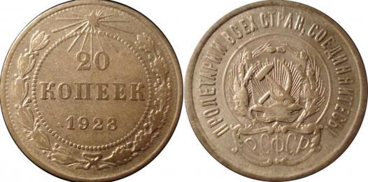 20 копеек 1923 F