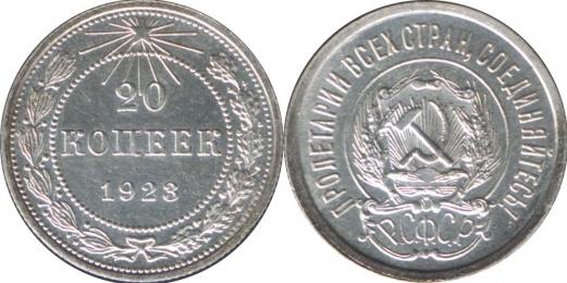 20 копеек 1923 UNC
