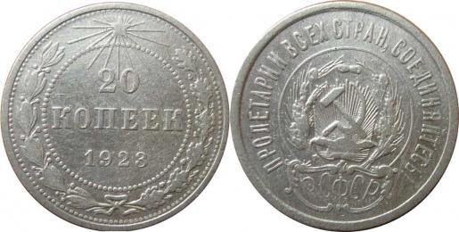 20 копеек 1923 VF