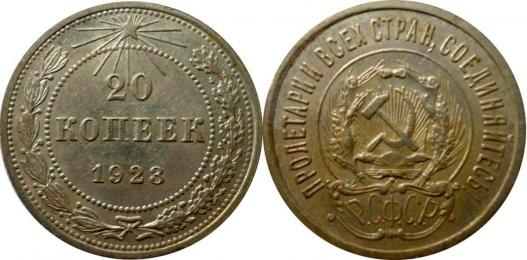 20 копеек 1923 XF