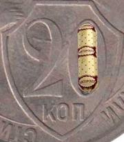 20 копеек 1932, колбаса, шт.Б