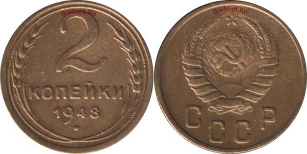 2 копейки 1948 11 лент