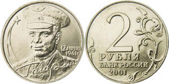 2 рубля 2001. 40-летие первого полёта человека в космос