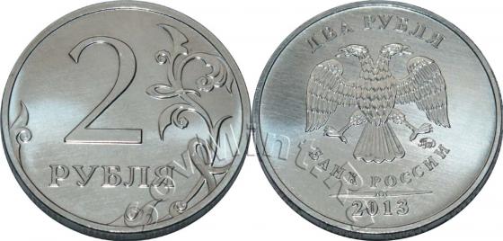 2 рубля 2013