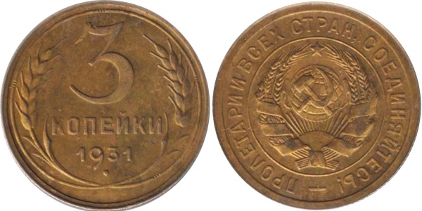 3 копейка 1931 шт.20к31