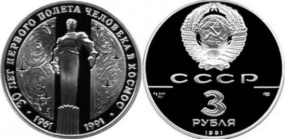 3 рубля 1991. 30-летие первого полета человека в космос