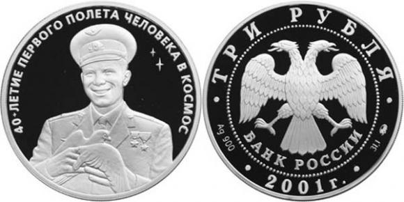 3 рубля 2001. 40-летие первого полёта человека в космос