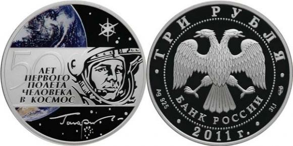 3 рубля 2011. 50-летие первого полёта человека в космос