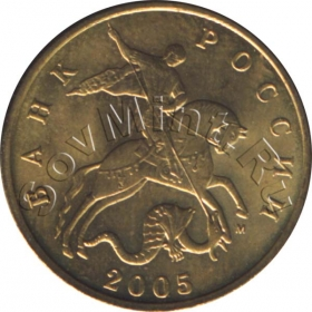 50 колеек 2005, (ММД), аверс