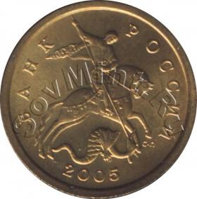 50 колеек 2005, СП (СПМД), аверс
