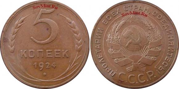 5 копеек 1924