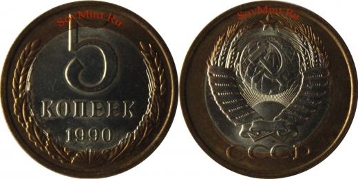 5 копеек 1990 биметалл
