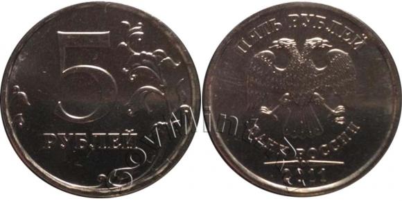 5 рублей 2011 СПМД