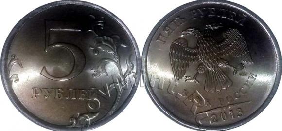 5 рублей 2013 года, СПМД