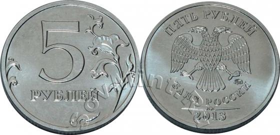 5 рублей 2013