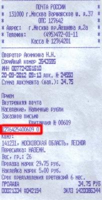 чек об отправке заказного письма, почтовый идентификатор