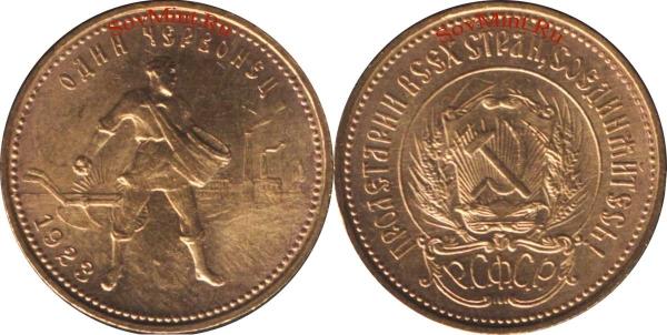 червонец 1923
