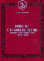 Федорин, Монеты страны Советов, каталог
