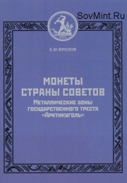 Фролов, Монеты страны Советов, каталог, Шпицберген