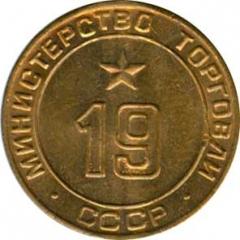 жетон минторга №19