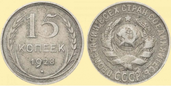 """13-й аукцион """"Нико"""". Лот 470. 15 копеек 1928 года. Гурт гладкий. Серебро, 2,61 г. Штемпель от 20 копеек. Очень редкие. Сохранность очень хорошая, легкая патина."""
