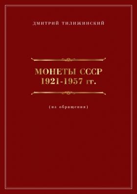 Д. Тилижинский «Монеты СССР 1921-1957 гг.», обложка