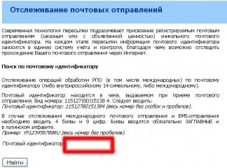 почтовый идентификатор, сайт почты России