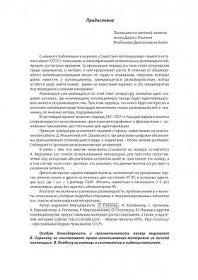 Д. Тилижинский «Монеты СССР 1921-1957 гг.» Предисловие