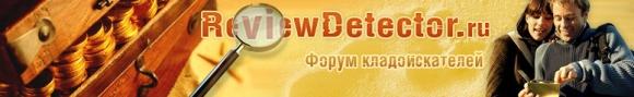Reviewdetector (Ревьюдетектор, Ревью, Ревун), крупнейший форум кладоискателей
