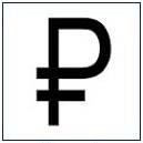 Банк России выбрал символ рубля.