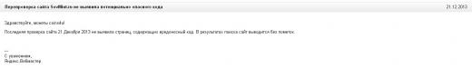 SovMint.Ru: Безопасен для посетителей. Яндекс.ру