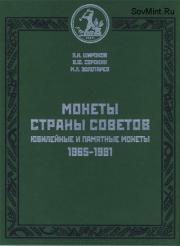Широков, Золотарев, Сорокин, Монеты страны Советов, каталог