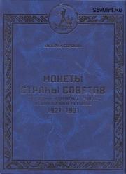 Сорокин, Монеты страны Советов, каталог