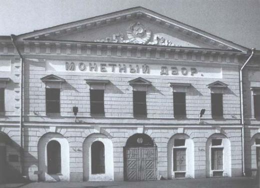 Здание Санкт-Петербургского монетного двора (СПМД)