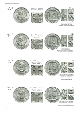 Д. Тилижинский «Монеты СССР 1921-1957 гг.» стр.171