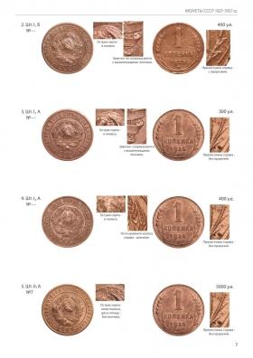 Д. Тилижинский «Монеты СССР 1921-1957 гг.» стр.7