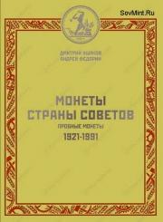 Ушаков, Монеты страны Советов, каталог