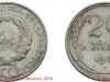 20 копеек 1931 года. Серебро. Лот №422.