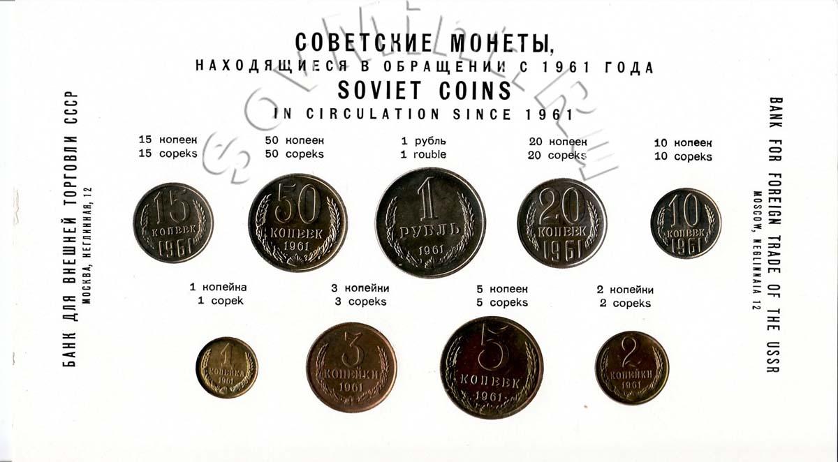 Сколько стоят монеты ссср 1961 года сайт скиталец ру