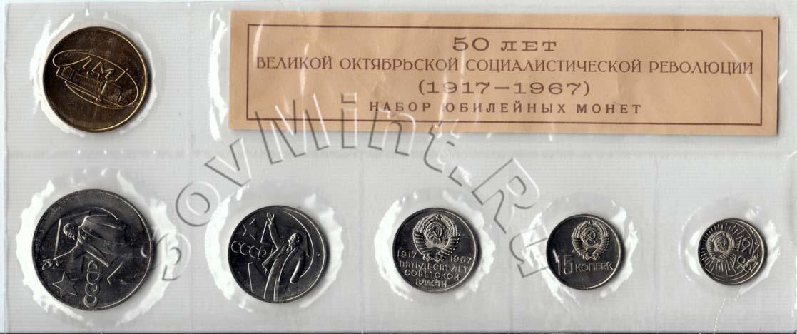 Купить юбилейные наборы монет сколько стоит 2 рубля 1997 года ммд
