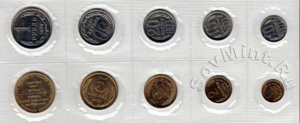 набор монет СССР, 1973