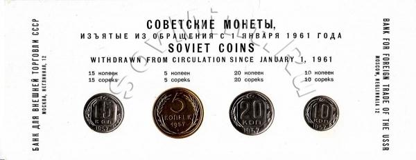 набор монет СССР 1957 года (реверс)