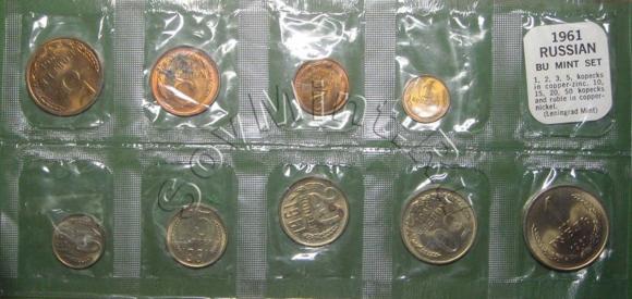 набор монет СССР 1961 года (реверс), американский